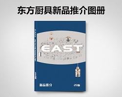 3. 东方厨具新品推介-28版