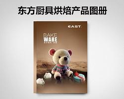 6. 东方厨具烘焙产品图册