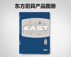 1. 东方厨具产品图册-28版