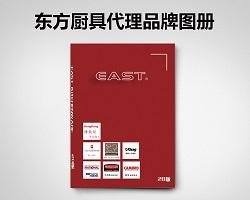 2. 东方厨具代理品牌图册-28版