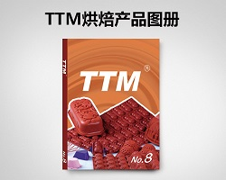 5. TTM产品图册-NO.8